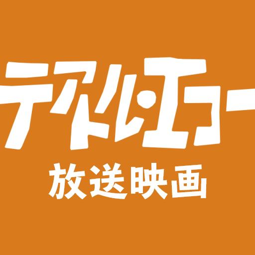 テアトル・エコー 放送映画