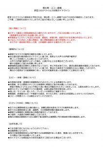 恵比寿・エコー劇場 新型コロナウイルス対策ガイドライン